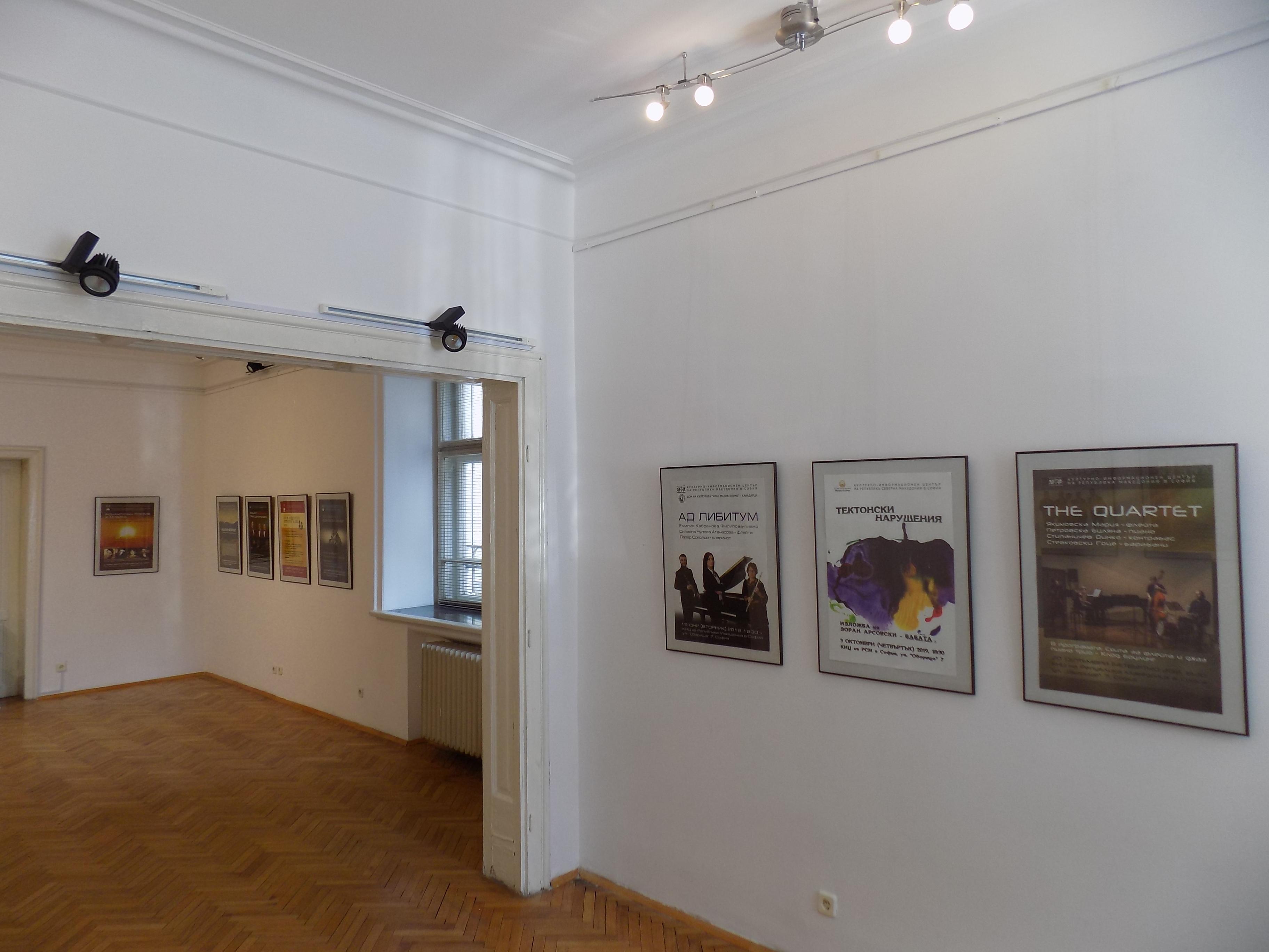 Фотографија од галеријата на КИЦ на РМ, Софија