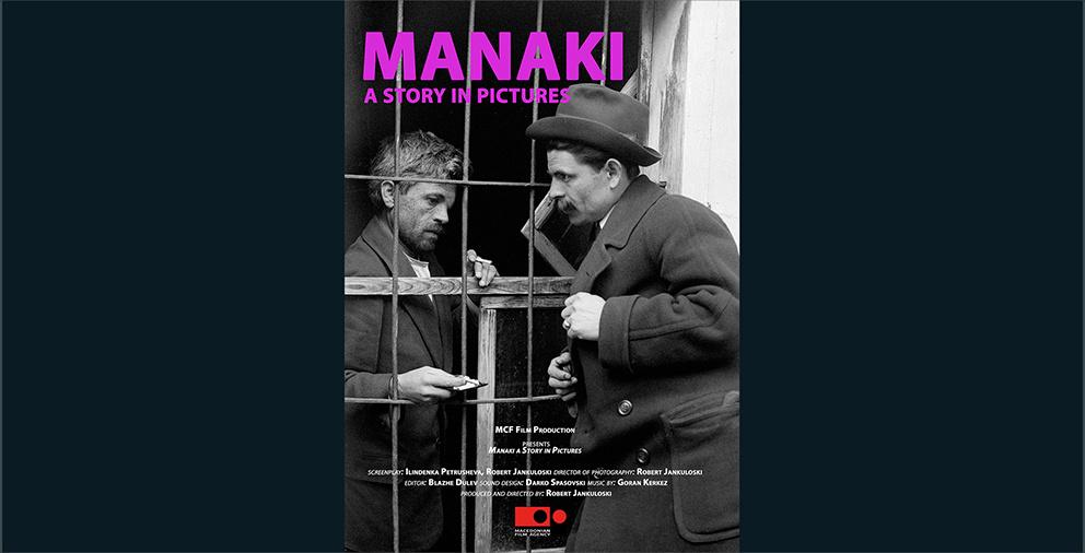 """Проекција на филмот """"Манаки – приказка во слики"""" од Роберт Јанкулоски (банер)"""