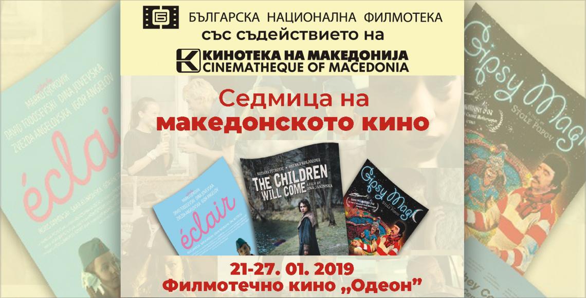 Седмица на македонското кино в София (банер)
