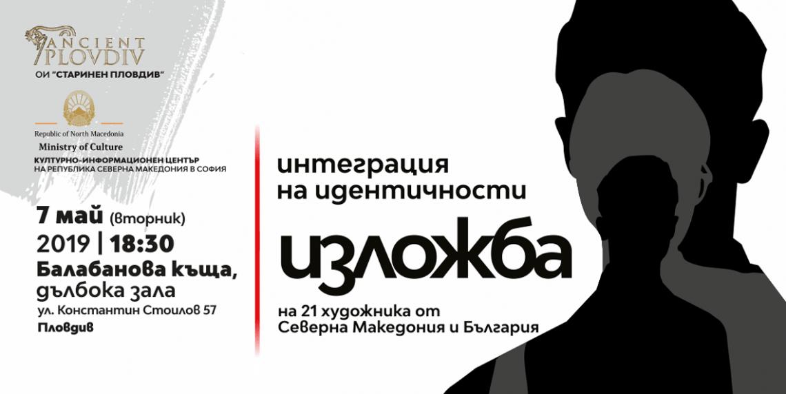 """Групова изложба """"Интеграция на идентичности"""" в Пловдив (банер)"""