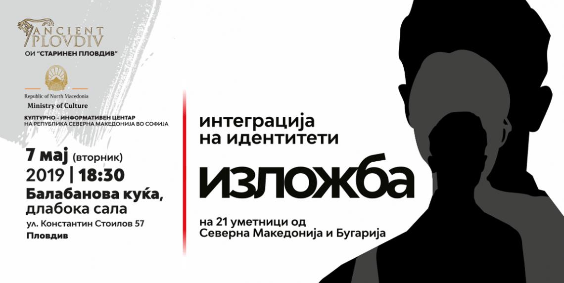 """Групна изложба """"Интеграција на идентитети"""" во Пловдив (банер)"""