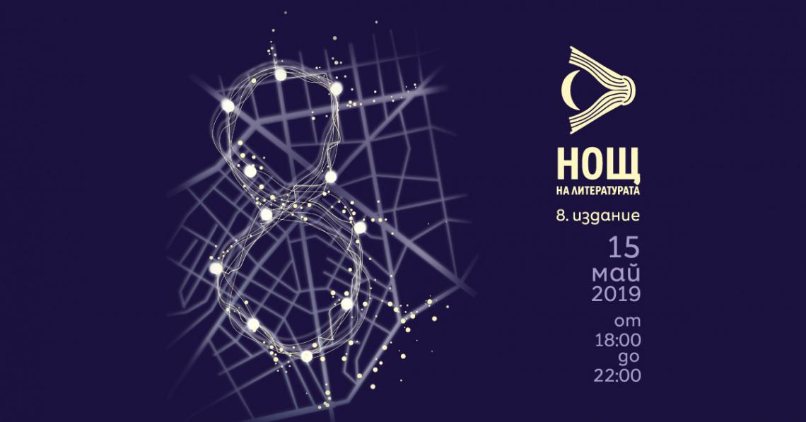 Ноќ на литературата 2019 (банер)
