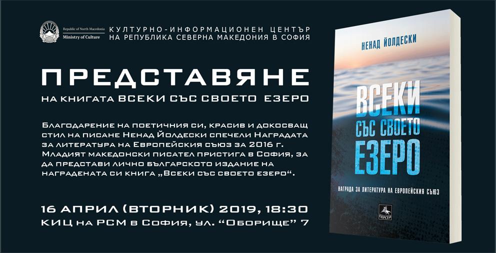 """Представяне на книгата """"Всеки със своето езеро"""" на Ненад Йолдески в КИЦ на РСМ в София (банер)"""
