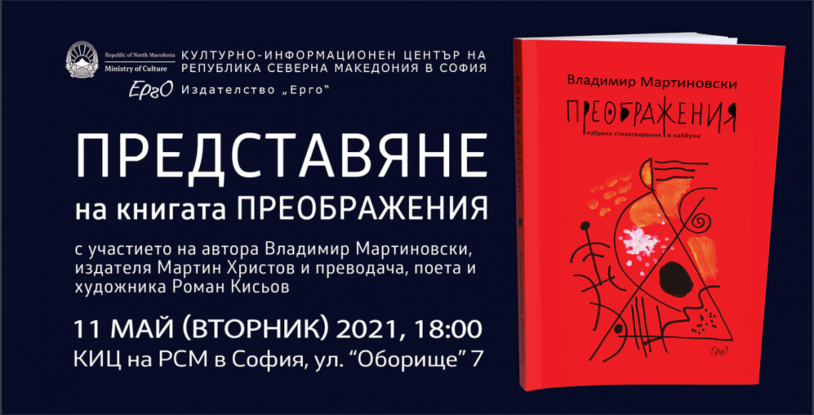 """Представяне на книгата """"Преображения"""" от Владимир Мартиновски в КИЦ на РСМ в София (банер)"""