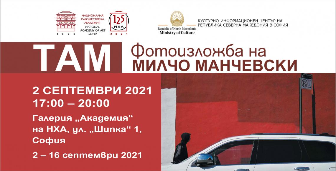 Фотографска изложба на Милчо Манчевски в София (банер)