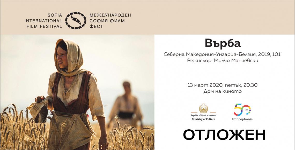 """Филмот """"Врба"""" на Софискиот филмски фестивал 2020 (банер)"""