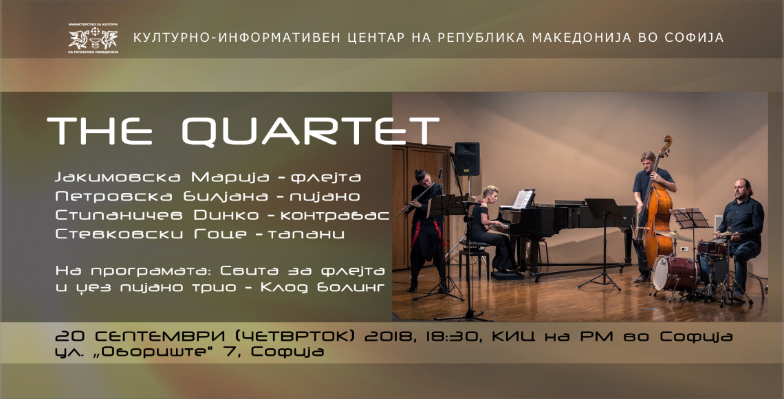 "Концерт на ""The Quartet"" (фотографија)"