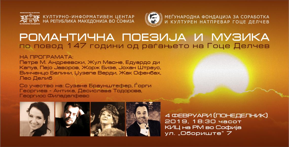Романтична поезија и музика (банер)