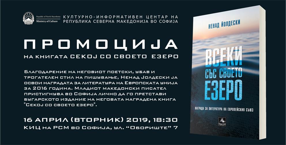"""Промоција на книгата """"Секој со своето езеро"""" на Ненад Јолдески во КИЦ во Софија (банер)"""