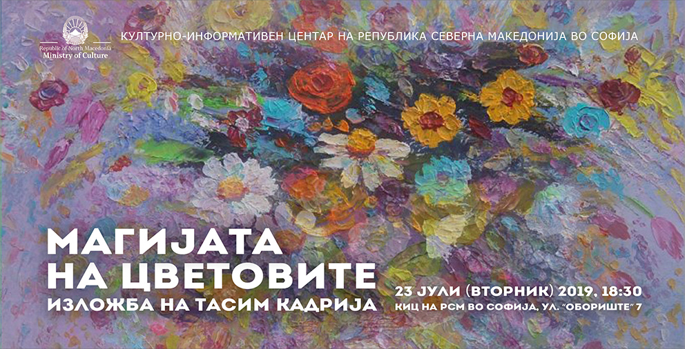 """Самостојната изложба """"Магијата на цветовите"""" на Tасим Кадрија во КИЦ на РСМ во Софија (банер)"""