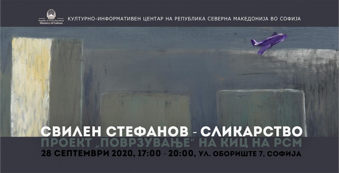 """Изложба на Свилен Стефанов во КИЦ на РСМ во Софија како дел од проектот """"Поврзување""""  (банер)"""