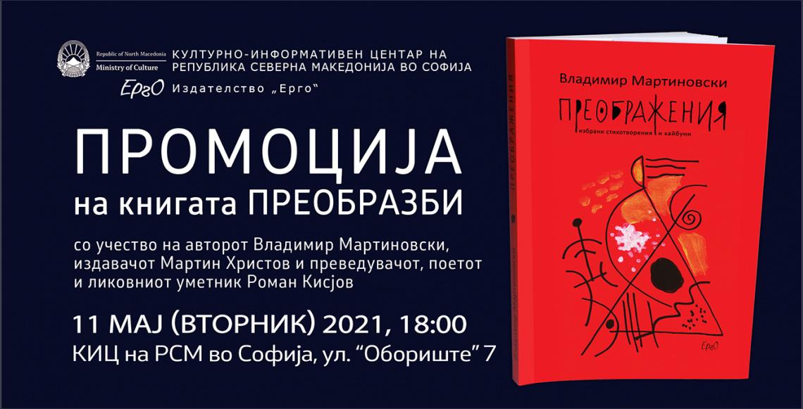 """Промоцијата на книгата """"Преобразби"""" од Владимир Мартиновски во КИЦ на РСМ во Софија (банер)"""