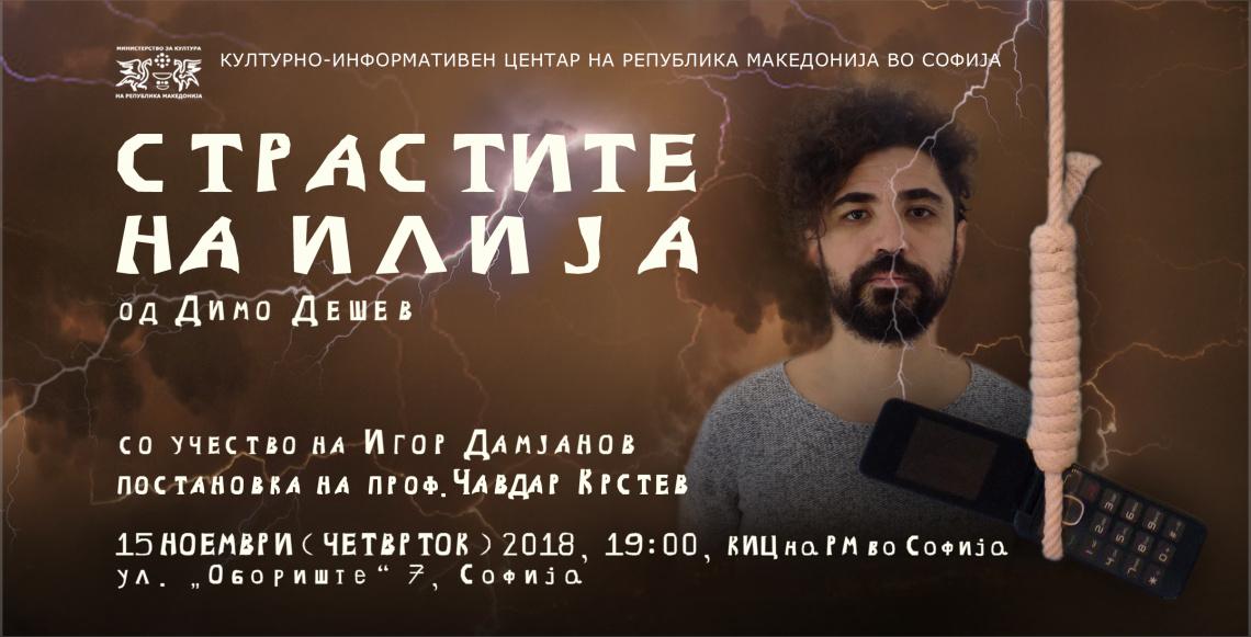 """Театарска постановка """"Страстите на Илија"""" во КИЦ на РМ во Софија"""