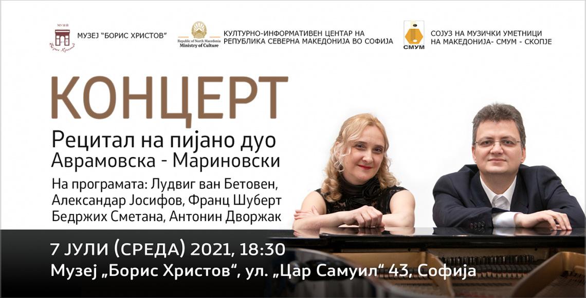 Солистички рецитал на пијано дуото Аврамовска – Мариновски (банер)