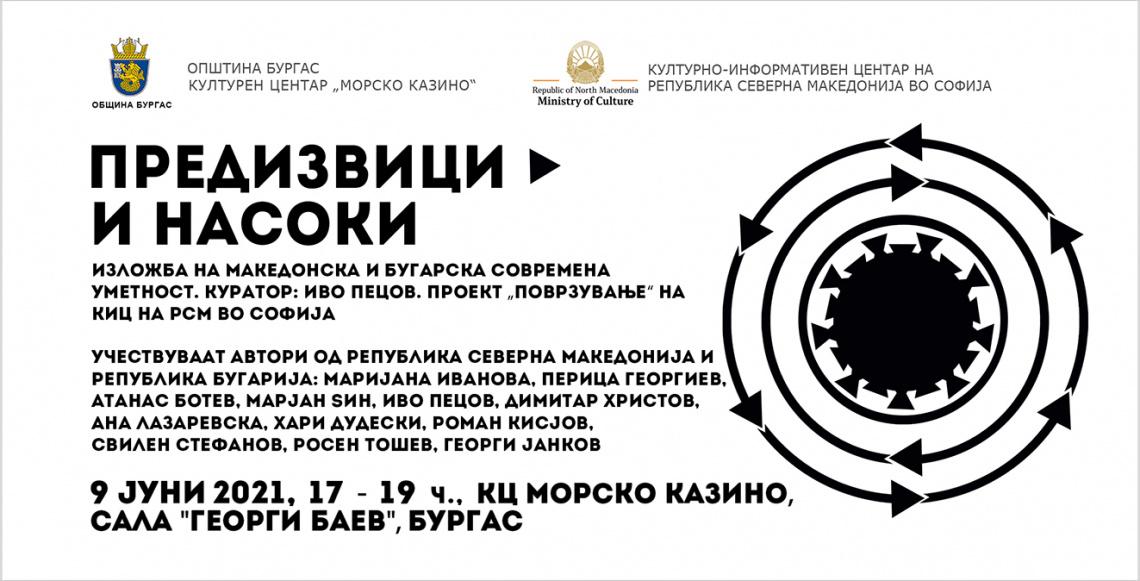 """Изложбата """"Предизвици и насоки"""" во Бургас од 9 јуни (банер)"""