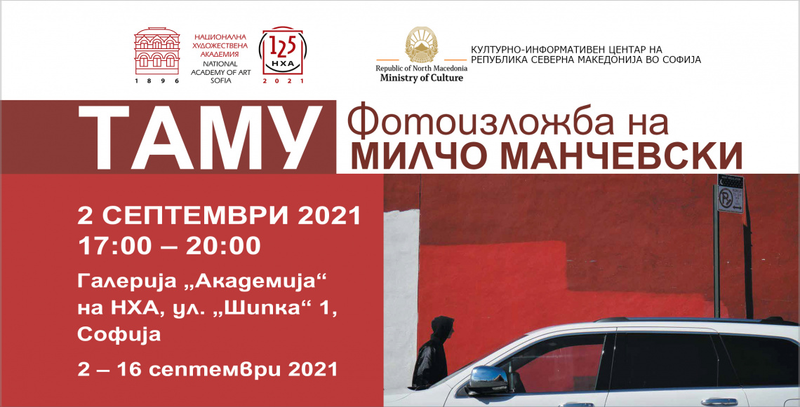 Фотографска изложба на Милчо Манчевски во Софија (банер)