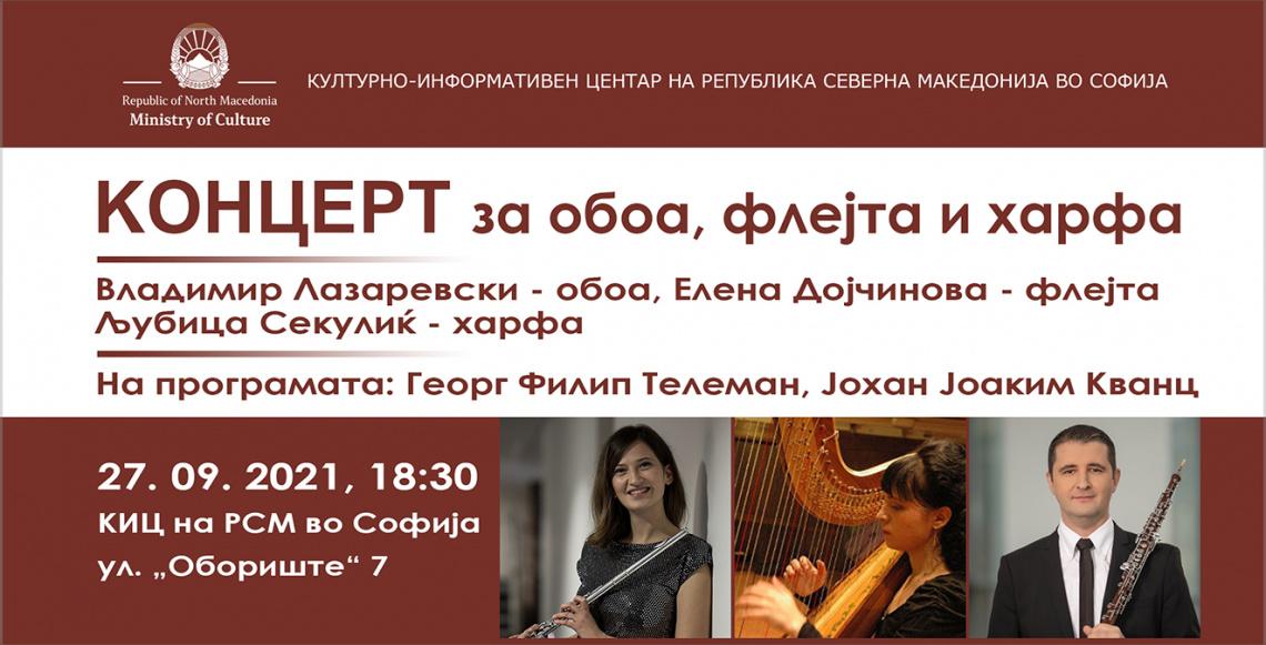 Концерт за обоа, флејта и харфа на Владимир Лазаревски, Елена Дојчинова и Љубица Секулиќ (банер)