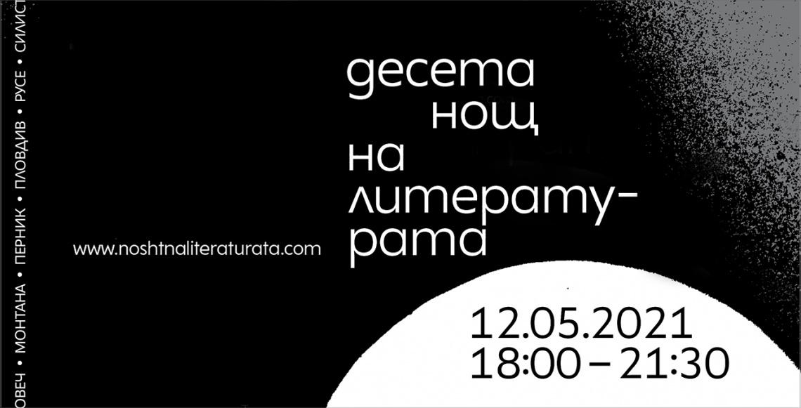 Десета Европейска Нощ на Литературата (банер)