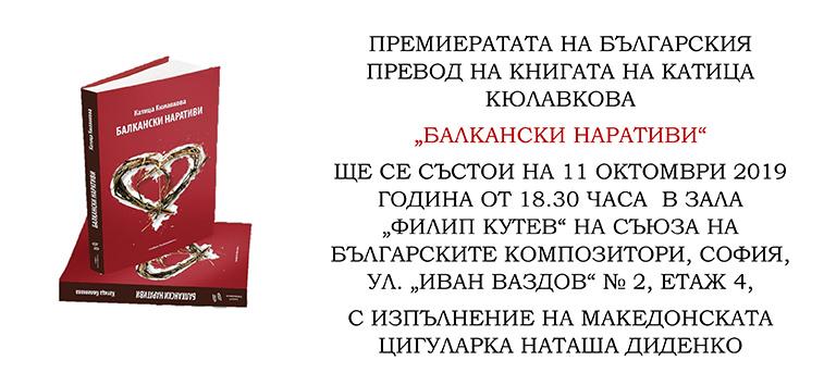 """Премиера на книгата """"Балкански наративи"""" од Катица Ќулафкова"""