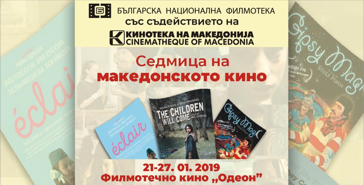 Седмица на македонското кино во Софија (банер)