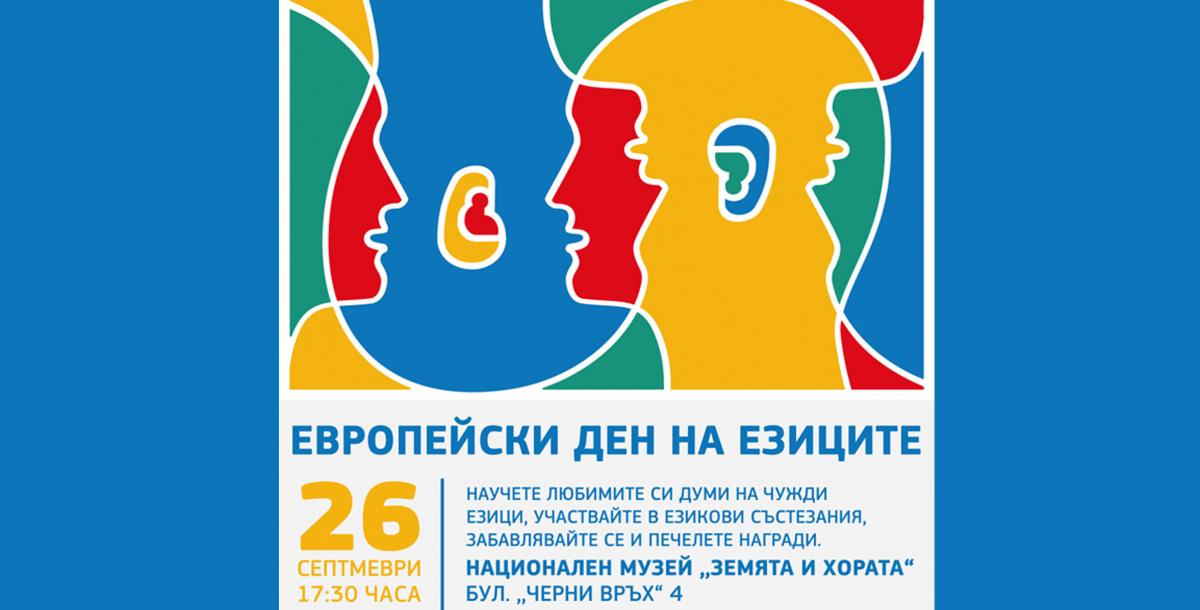 Европски ден на јазиците во Софија (фотографија)