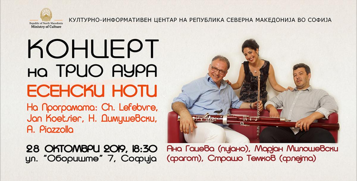 """Концерт """"Есенски ноти"""" на Трио Аура во КИЦ на РСМ во Софија (банер)"""
