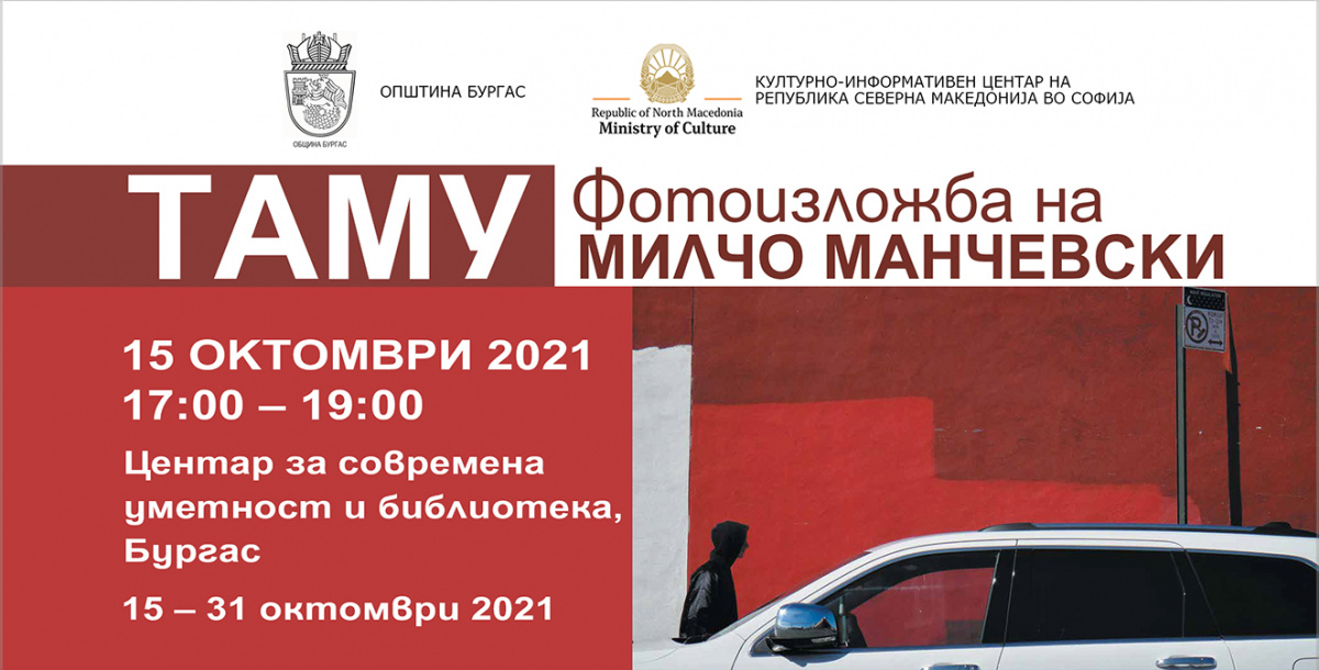 Фотографска изложба на Милчо Манчевски во Бургас (банер)
