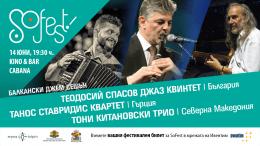 Тони Китановски Tрио с концерт на второто издание на SoFest в София (банер)