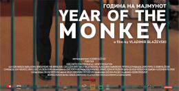 """Филмот """"Година на мајмунот"""" на Софија филм фест (банер)"""