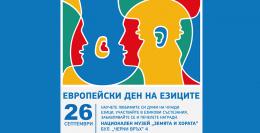 Европски ден на jазиците 2019 (банер)
