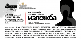 "Изложба ""Интеграциja на идентитети"" во Арт Центар Банкja (банер)"