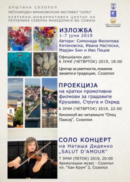 """Учество на КИЦ на РСМ културната програма на Деветиот Меѓународен Франкофонски Фестивал """"Солеj"""" во Созопол (плакат)"""