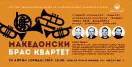 Концерт на Македонския брас квартет в КИЦ в София (банер)