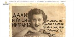 """Изложба """"Дали и ти си мигрант ?"""" на Дарко Талески в КИЦ на РСМ в София (банер)"""
