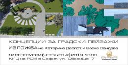 """Изложба """"Концепции за градски пейзажи"""" на Катерина Деспот и Васка Сандева в КИЦ на РСМ в София (банер)"""