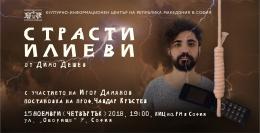 """Театрална постановка """"Страсти Илиеви"""" в КИЦ на РМ в София"""