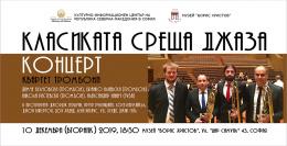 """Концерт """"Класиката среща Джаза"""" на Квартет тромбони в Музей """"Борис Христов"""" в София (банер)"""