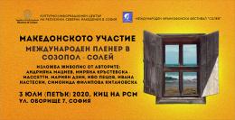 Изложба на Македонското участие в Международния художествен пленер в Созопол - Солей (банер)