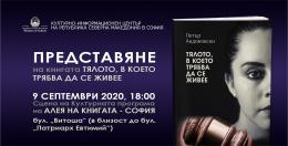 """Представяне на книгата """"Тялото, в което трябва да се живее"""" на Петар Андоновски в София (банер)"""
