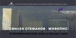 """Изложба на Свилен Стефанов в КИЦ на РСМ в София, като част от проекта """"Свързване""""  (банер)"""
