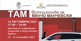 Фотографска изложба на Милчо Манчевски в Бургас (банер)
