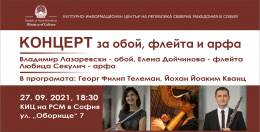 Концерт за обой, флейта и арфа на Владимир Лазаревски, Елена Дойчинова, и Любица Секулич (банер)