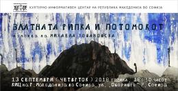 Златната рипка и потомокот - изложба на Михаела Јовановска
