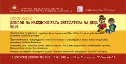 """Отворање на """"Денови на македонската литература за деца 2019"""" во Софија (банер)"""