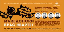 Концерт на Македонскиот брас квартет во КИЦ во Софија (банер)