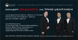 Концерт на Трио Џентлмен во КИЦ во Софија