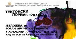 """Изложба """"Тектонски пореметувања"""" на Зоран Арсовски - Бабата (банер)"""