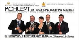Концерт на Скопски дувачки квинтет во КИЦ на РСМ во Софија (банер)