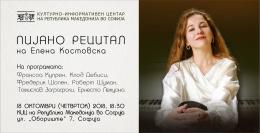 Пијано рецитал на Елена Костовска (фотографија)