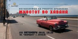 """Фотоизложба """"Животот во Хавана"""" на Роберто Брсакоски во КИЦ на РСМ во Софија (банер)"""
